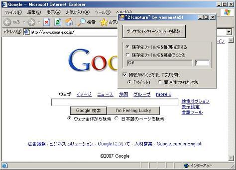 http://yamagata.int21h.jp/tool/21capture/img200704052223_21cap.jpg